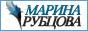 Сайт автора Марины Рубцовой